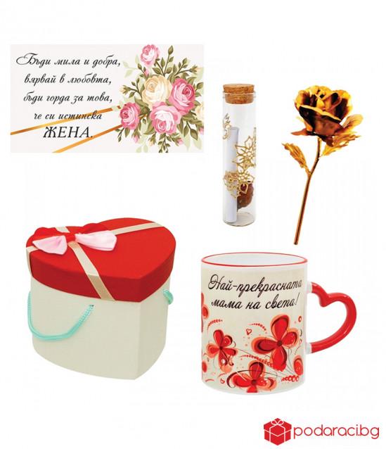 Подарък за най-прекрасната майка