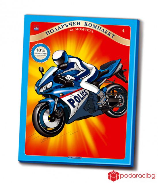 Подаръчен комплект Мотор за момчета