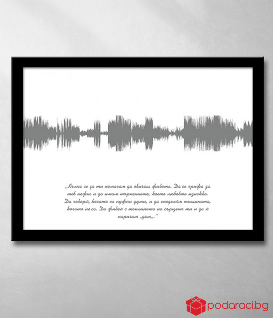 Комплект колажи с обети и звукова вълна