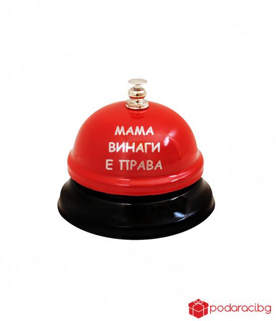Звънец с надпис Мама винаги е права