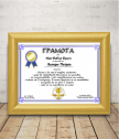 Diploma for Best brother with a gift frame