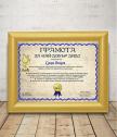 Diploma for the best grandfather with a gift frame