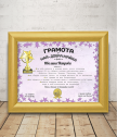 Diploma for the best mother with a gift frame