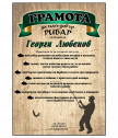 Diploma for the best fisherman