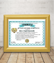 Diploma for the most cool parents + gift frame