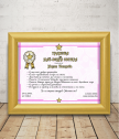 Diploma for the best sister with a gift frame