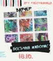 Ваучер за творческа работилница Восъчна живопис 18.10.