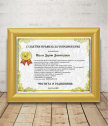 Diploma 12 Golden Rules for successful marriage + gift frame