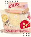 Ваучер кулинарна работилница Декорация на меденки 23.10