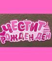 Табела ЧРД розова за момиче