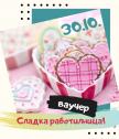Ваучер кулинарна работилница Декорация на меденки 30.10