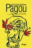 Непознатият Радой. Спомени на съвременници по случай 90-годишнината на писателя