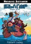 Българ: книга-игра. Тайната на пиратския остров