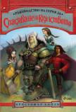 Ръководство на героя за спасяване на кралството - кн. 1, Лигата на принцовете