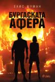 Бургаската афера