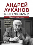 Андрей Луканов - Без предразсъдъци - 20 години по-късно
