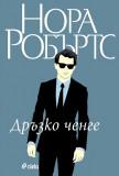 Дръзко ченге, кн. 4 - Станисласки