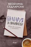 България за начинаещи - Джаз от сюжети и портрети