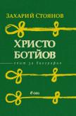 Христо Ботйов - Опит за биография