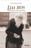 Дядо Добри - Светецът от Байлово