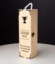 Кутия за вино Шеф №1