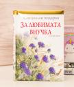 Книга за любимата внучка