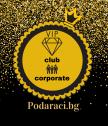 Podaraci.bg VIP клуб Kорпоративни клиенти