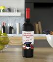 Етикет за вино Честито дипломиране