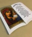 Настолна икона Благословия за дома