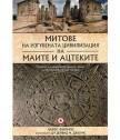 Календар на Маите и книга