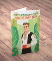 Card with augmented reality name day-Boy