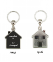 Engraved Keychain New Home
