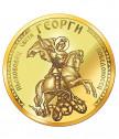 Медал Свети Георги с цялостна позлата