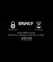 Ваучер за приключенска игра Offline Escape room