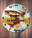Часовник Време е за риболов