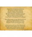 Подари персонално любовно стихотворение