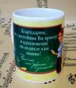 Чаша за учителка за дипломиране