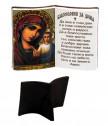 Настолна икона Благословия за дома - малка